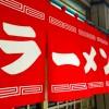 新横浜ラーメン博物館の7つの割引方法(クーポン)と基本料金まとめ