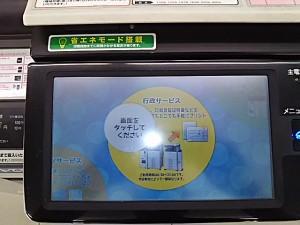 ファミマ USB 印刷1