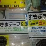 隙間テープの貼り方!窓サッシに貼ったのを写真でわかりやすく紹介!