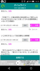 愚痴アプリ1