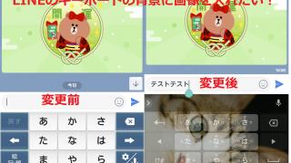 LINEのキーボードの背景を変更したい!スマホ(android)ならこの方法で