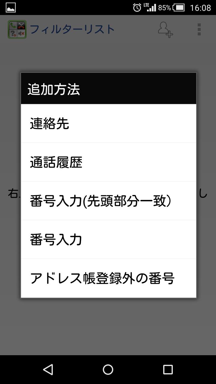 着信 残ら ない 履歴 Iphone