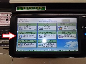ファミマ USB 印刷2