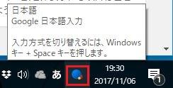 日本語入力システム1