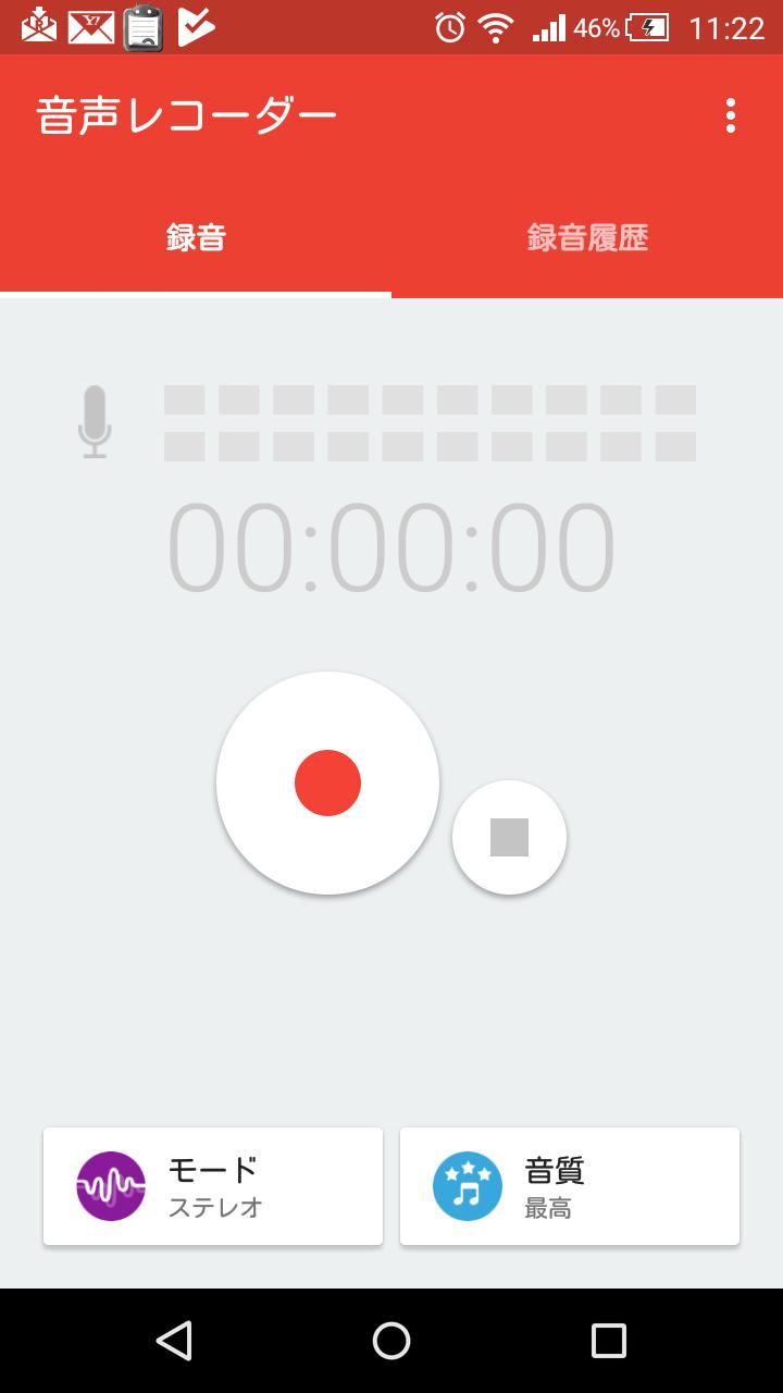 スマホ 録音 アプリ