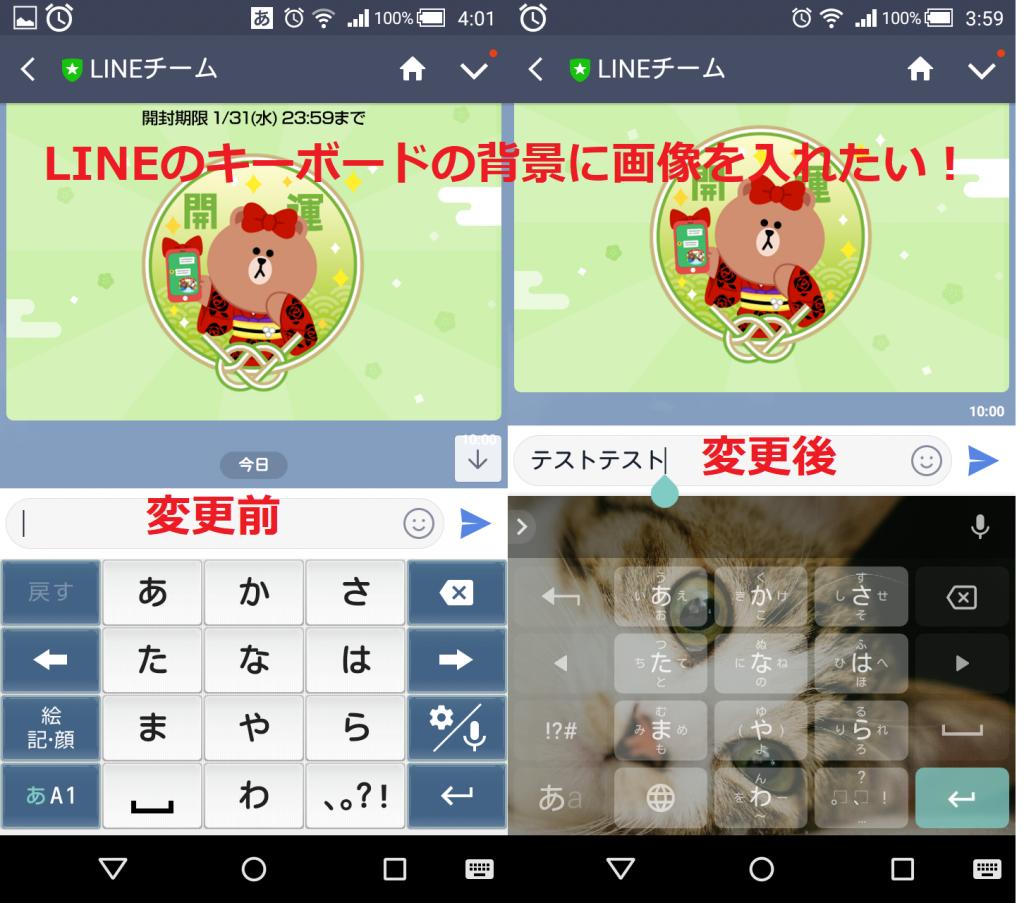 Lineのキーボードの背景を変更したい スマホ Android ならこの方法で
