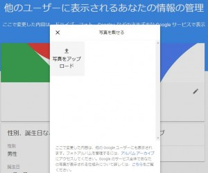YouTube画像の変更4