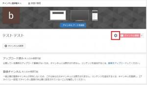 YouTube 名前の変更2