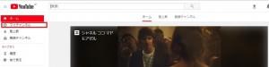 youtube マイチャンネルの変更