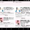 スマホ(android)の文字サイズを最適化!変更方法を画像でわかりやすく