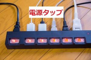 電源タップ1