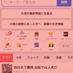 スマホ(Android)の画面が赤い!原因と元に戻す設定方法を画像でわかりやすく説明