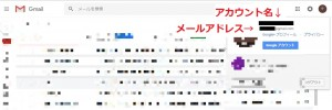 Gmail 確認 方法2