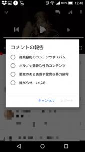 YouTube 通報 方法
