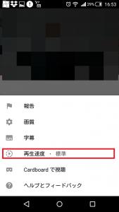 YouTube 早送り・スロー 調節