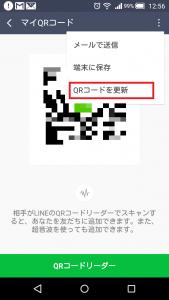 LINE QRコード 変更 無効 悪用対策