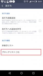 LINE 公式アカウント削除 方法3