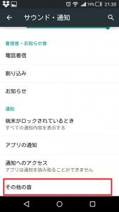 スマホ android キーボード 操作音 設定変更画像 2