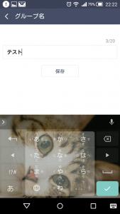LINE グループ名 変更4